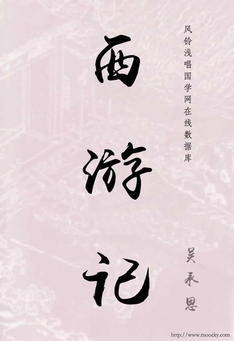 吴承恩《西游记》