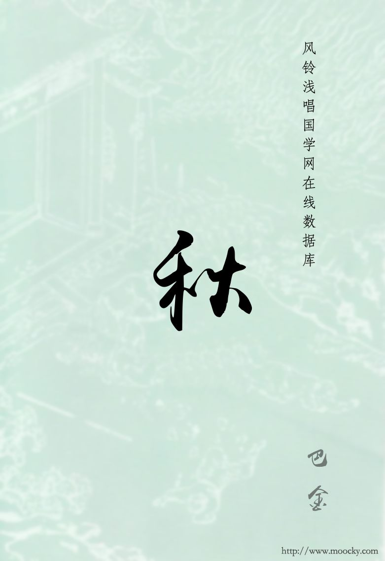 秋_激流三部曲――家、春、秋_国学在线_风铃浅唱