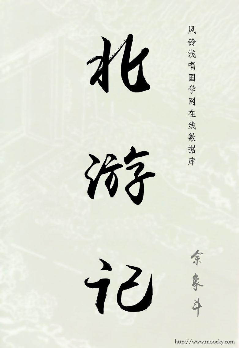 余象斗《北游记》