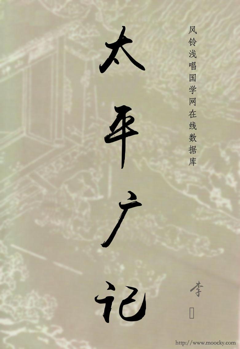 李昉《太平广记》