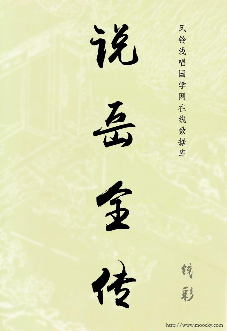 钱彩《说岳全传》