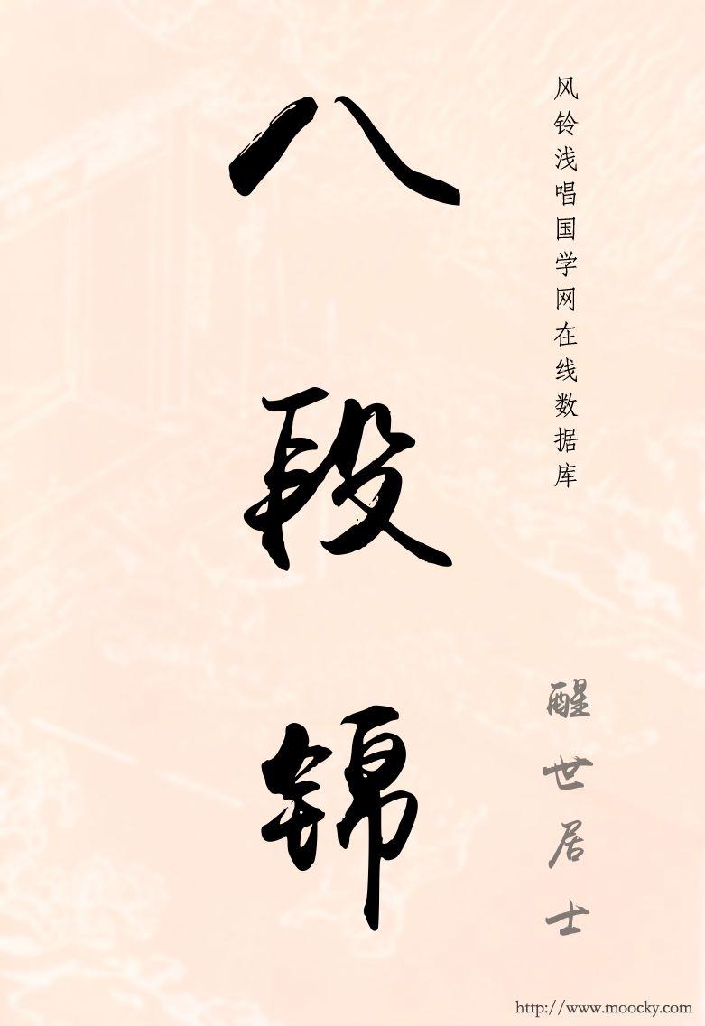 国学名著《八段锦》
