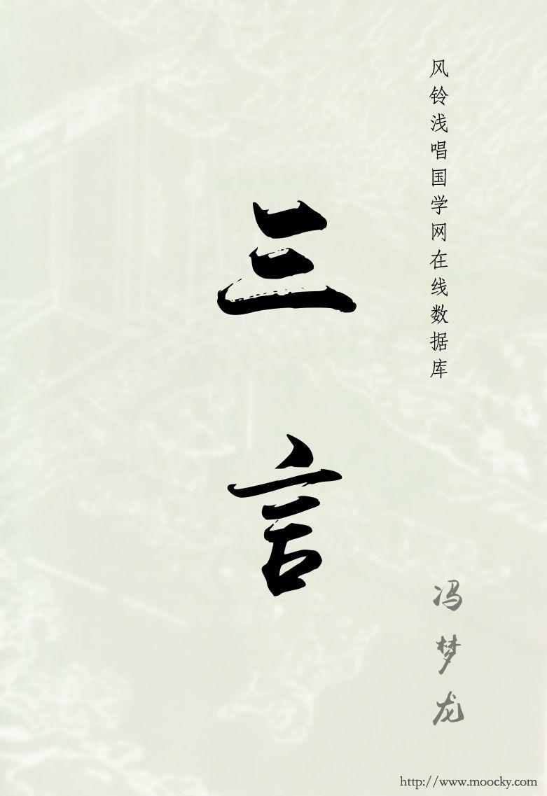 冯梦龙《三言》