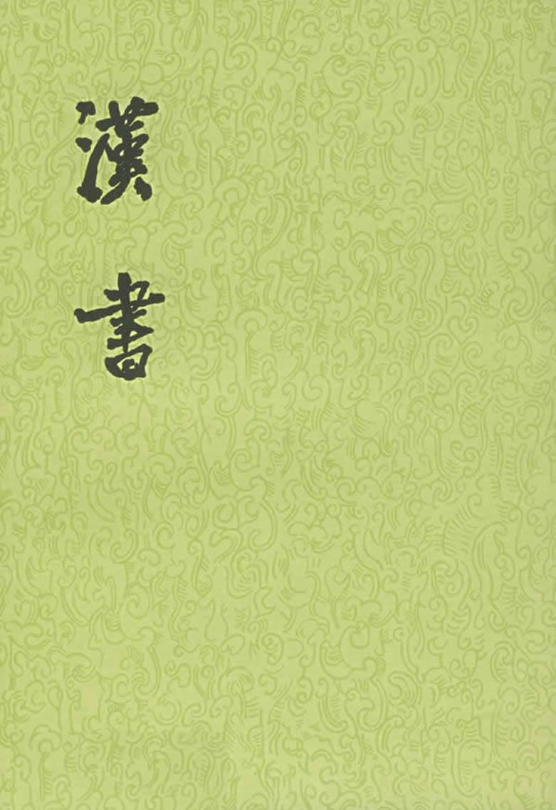 班固《汉书》,又称《前汉书》