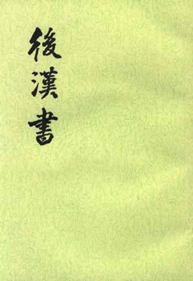 国学名著《后汉书》