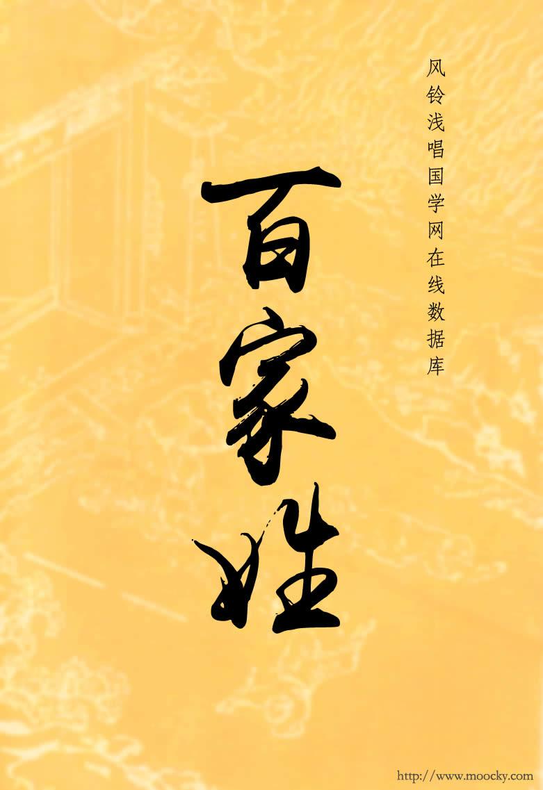 《百家姓》中国蒙学经典书籍
