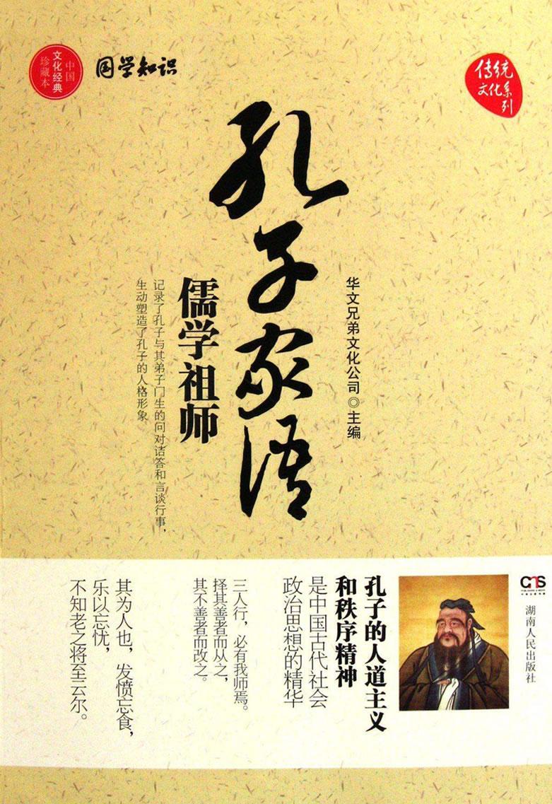 佚名《孔子家语》