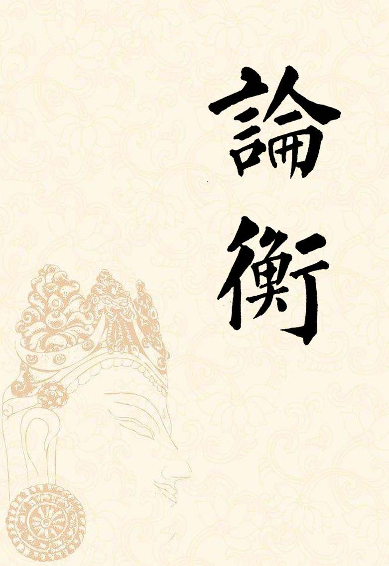 王充《论衡》