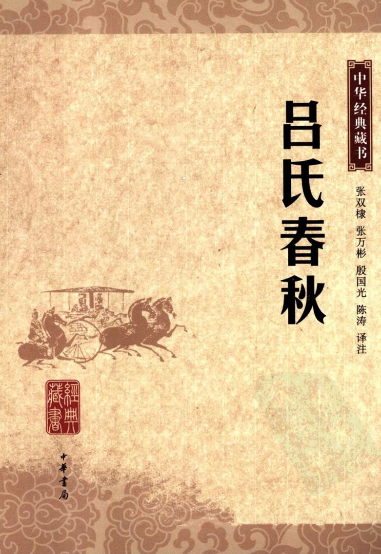 国学名著《吕氏春秋》