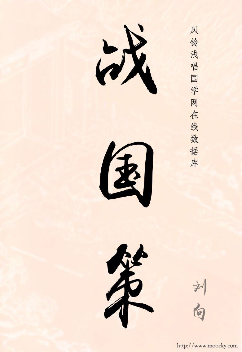 刘向《战国策》