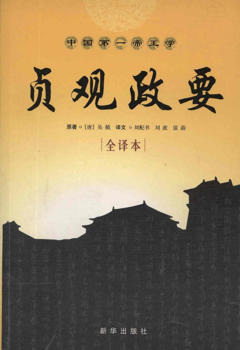 国学名著《贞观政要》