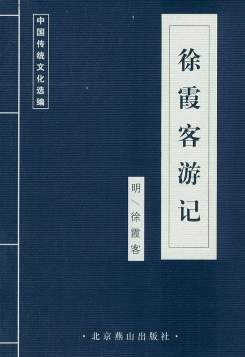 国学名著《徐霞客游记》