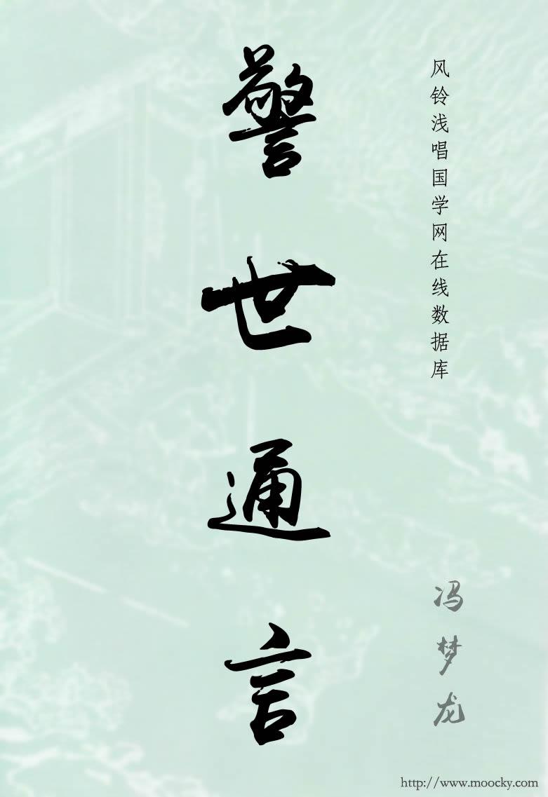 冯梦龙《警世通言》