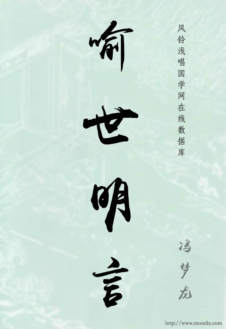 冯梦龙《喻世明言》