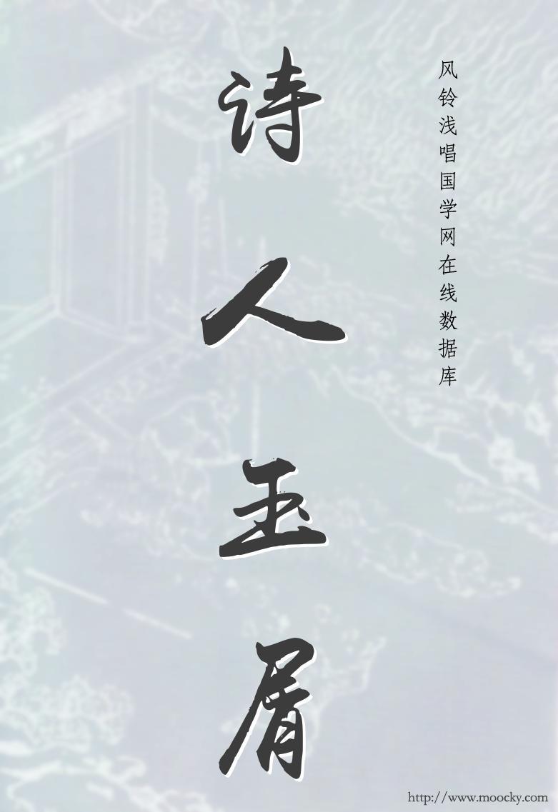 魏庆之《诗人玉屑》