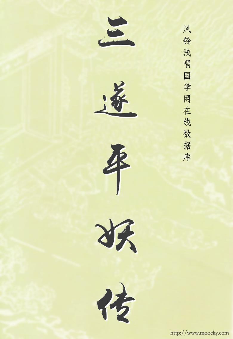 国学名著《三遂平妖传》