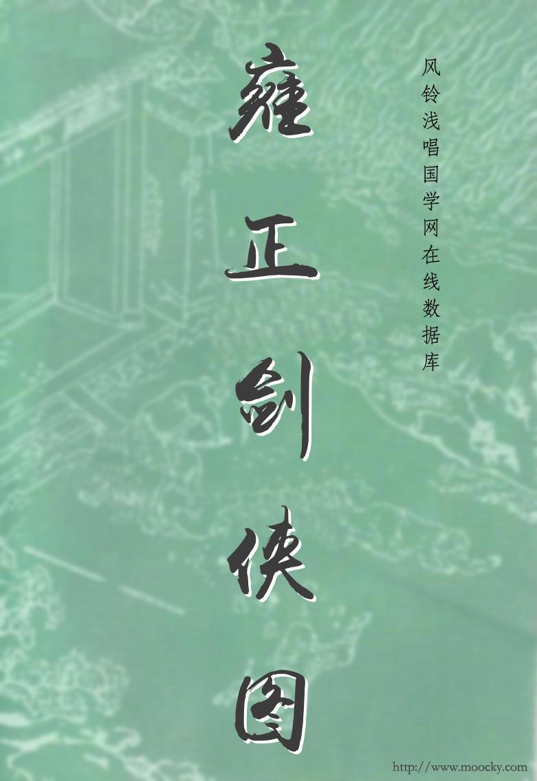 国学名著《雍正剑侠图》