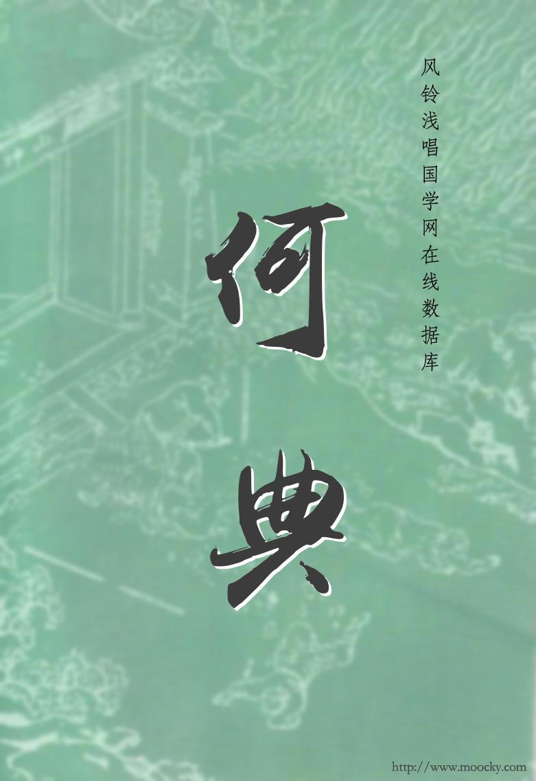张南庄《何典》