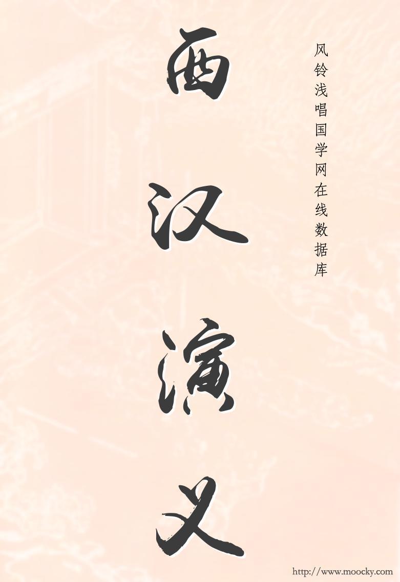 《西汉演义》