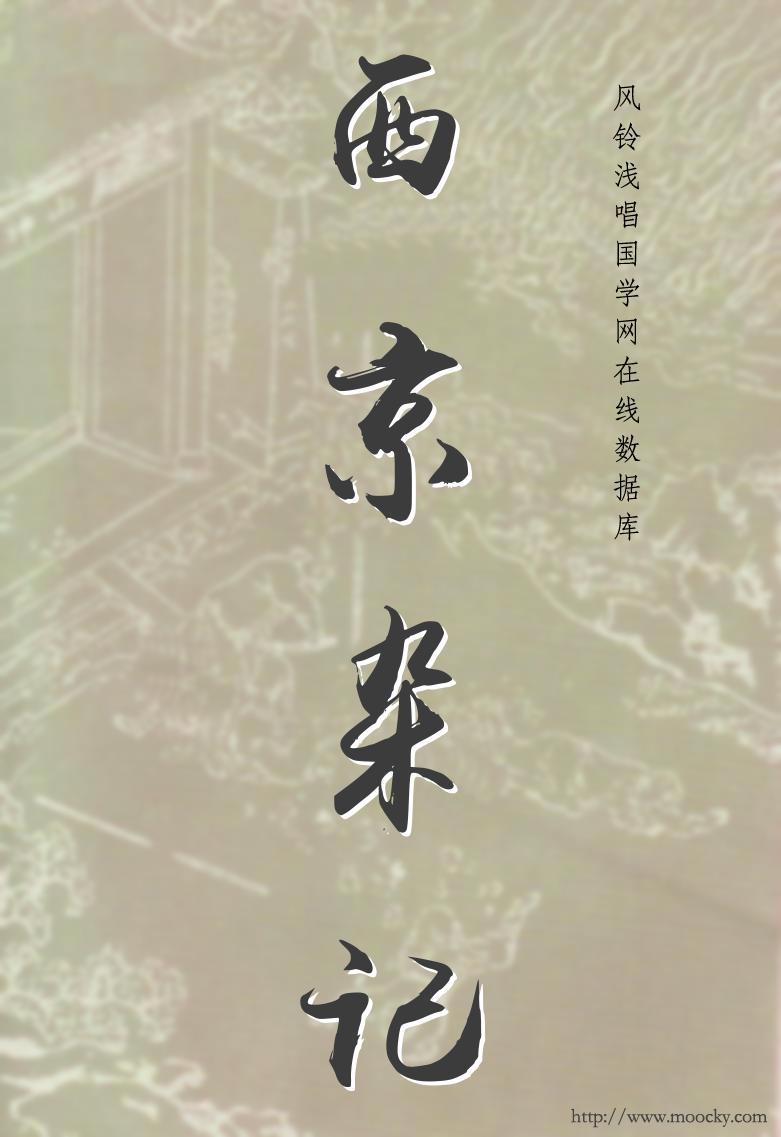 国学名著《西京杂记》