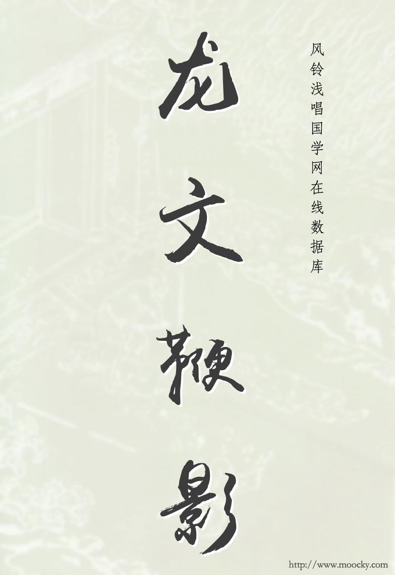 萧良有,杨臣诤《龙文鞭影》
