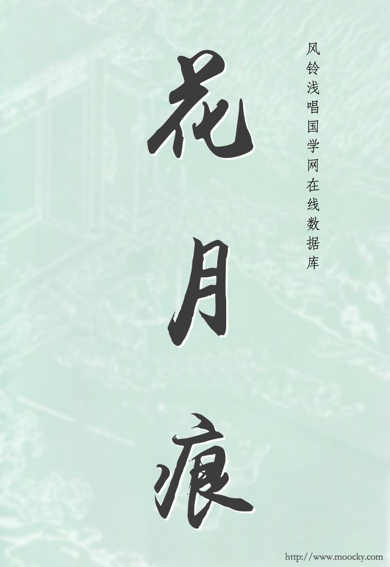 魏秀仁《花月痕》