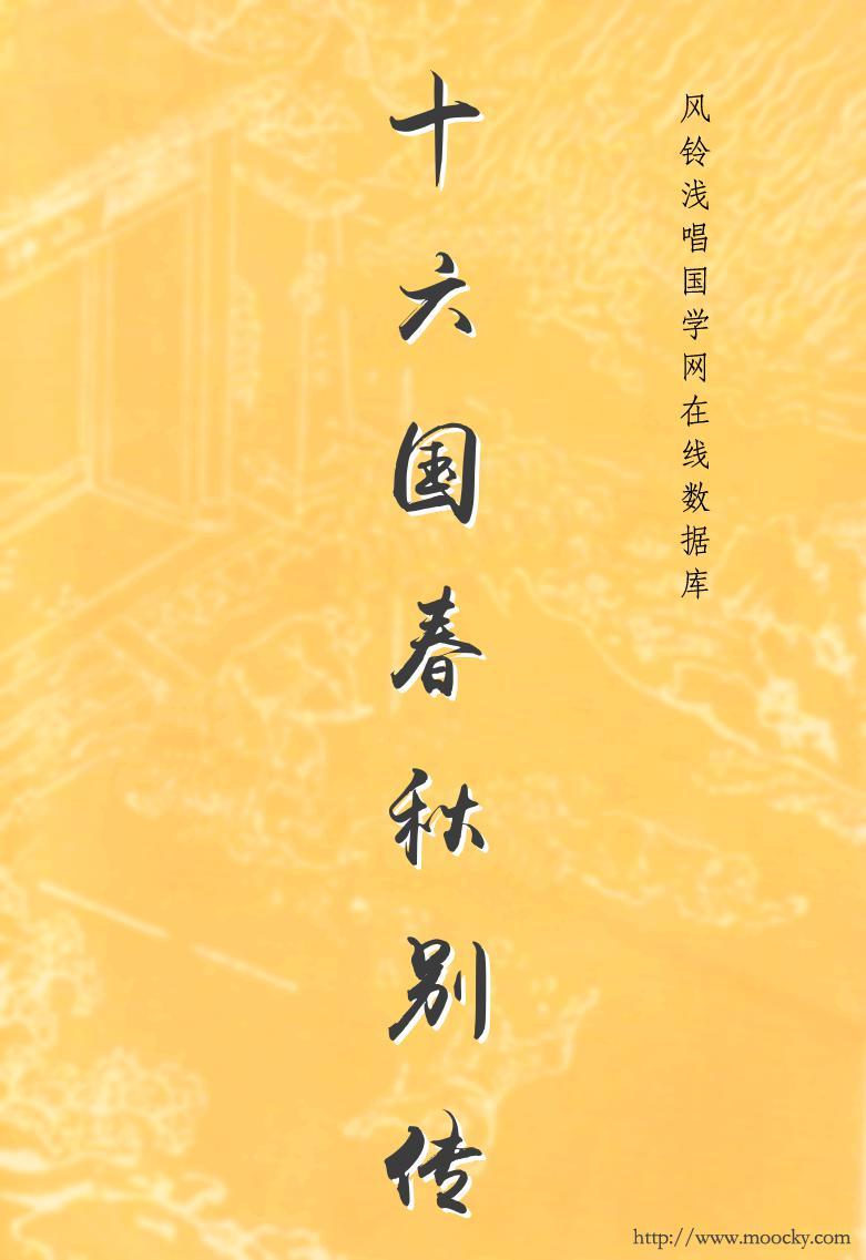 国学名著《十六国春秋别传》