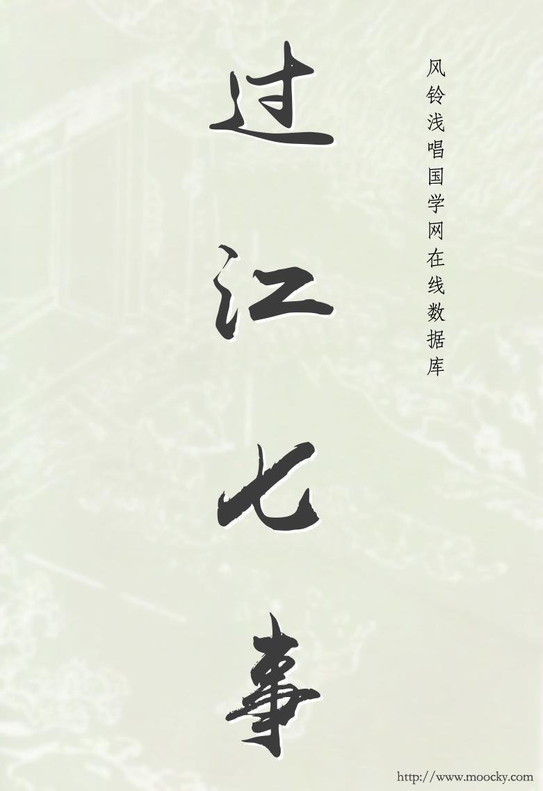 国学名著《过江七事》