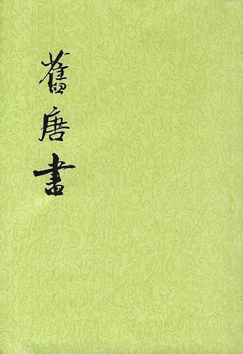 国学名著《旧唐书》