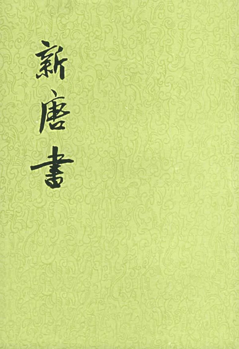 国学名著《新唐书》