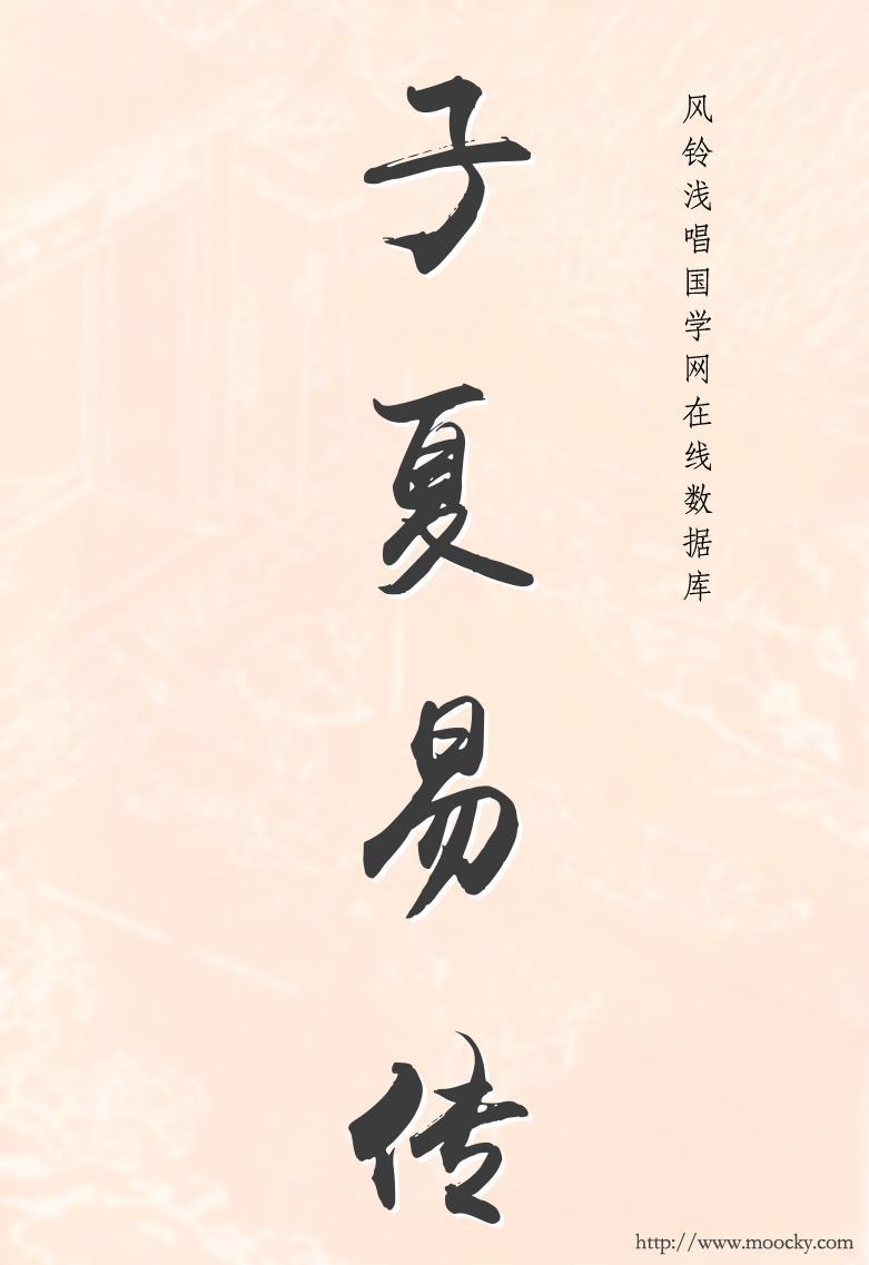 国学名著《子夏易传》